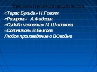 Проблема героизма и предательства «Тарас Бульба» Н.Гоголя «Разгром» А.Фадеева