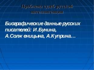 Проблема судеб русской интеллигенции Биографические данные русских писателей: