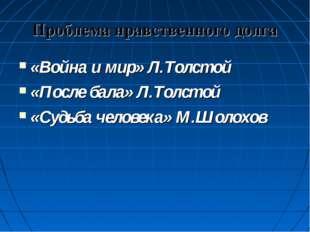 Проблема нравственного долга «Война и мир» Л.Толстой «После бала» Л.Толстой «
