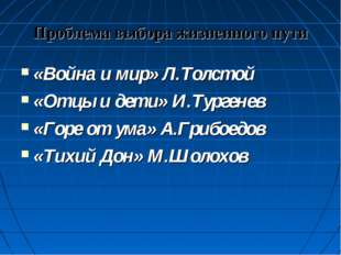 Проблема выбора жизненного пути «Война и мир» Л.Толстой «Отцы и дети» И.Турге
