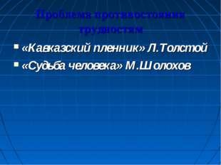 Проблема противостояния трудностям «Кавказский пленник» Л.Толстой «Судьба чел