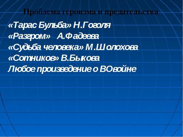 Проблема героизма и предательства «Тарас Бульба» Н.Гоголя «Разгром» А.Фадеева...