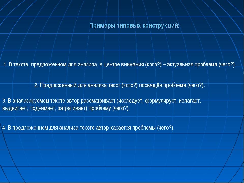 4. В предложенном для анализа тексте автор касается проблемы (чего?). Примеры...
