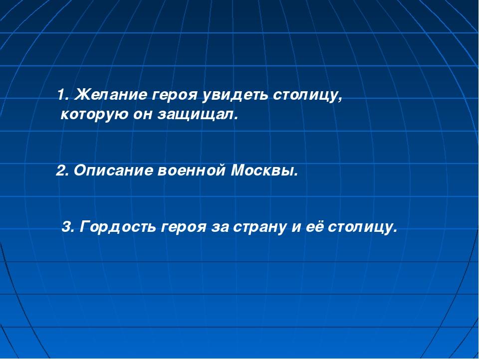 Желание героя увидеть столицу, которую он защищал. 2. Описание военной Москвы...