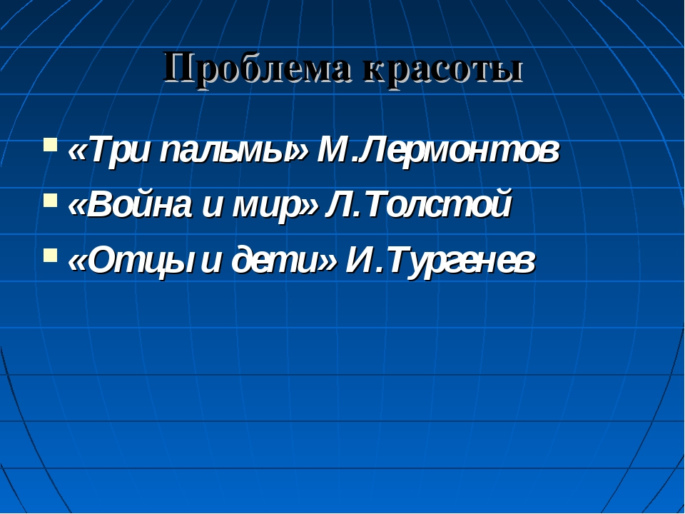 Проблема красоты «Три пальмы» М.Лермонтов «Война и мир» Л.Толстой «Отцы и дет...