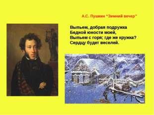 """А.С. Пушкин """"Зимний вечер"""" Выпьем, добрая подружка Бедной юности моей, Выпье"""