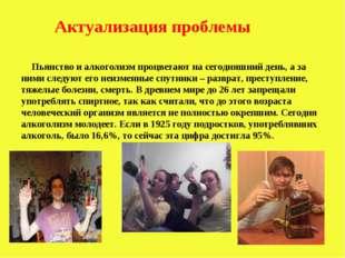 Пьянство и алкоголизм процветают на сегодняшний день, а за ними следуют его