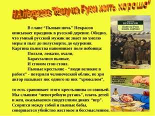 """В главе """"Пьяная ночь"""" Некрасов описывает праздник в русской деревне. Обидно,"""