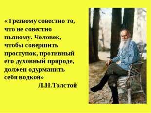 «Трезвому совестно то, что не совестно пьяному. Человек, чтобы совершить про