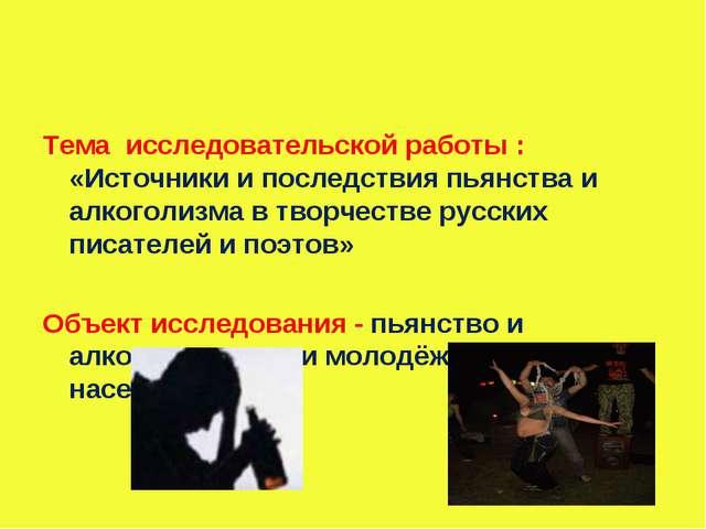 Тема исследовательской работы : «Источники и последствия пьянства и алкоголиз...