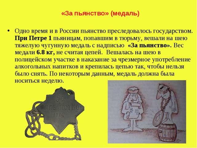 «За пьянство» (медаль) Одно время и в России пьянство преследовалось государс...