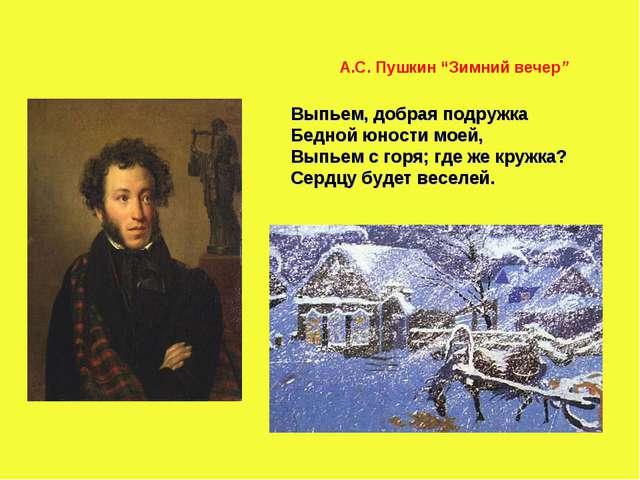 """А.С. Пушкин """"Зимний вечер"""" Выпьем, добрая подружка Бедной юности моей, Выпье..."""