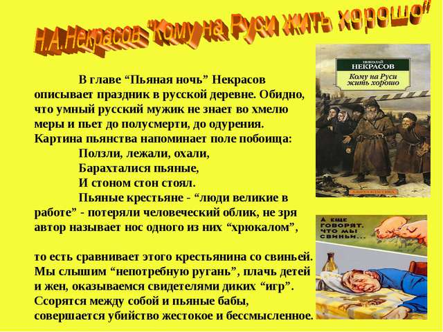 """В главе """"Пьяная ночь"""" Некрасов описывает праздник в русской деревне. Обидно,..."""