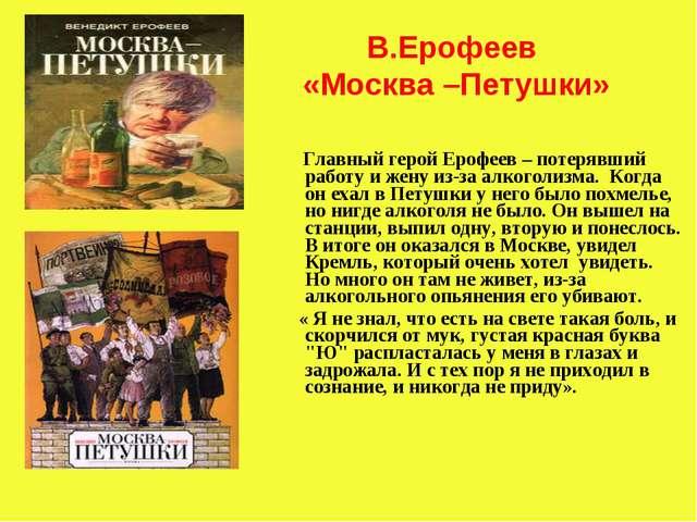 Главный герой Ерофеев – потерявший работу и жену из-за алкоголизма. Когда он...
