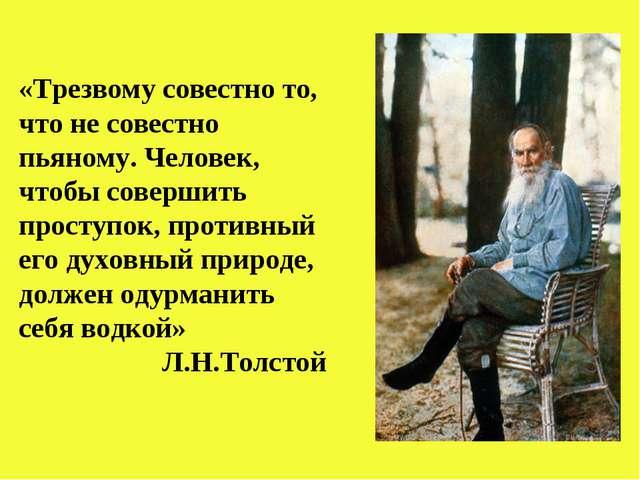«Трезвому совестно то, что не совестно пьяному. Человек, чтобы совершить про...