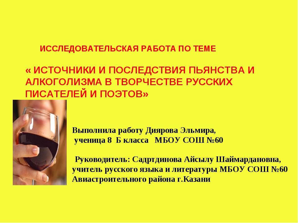 Руководитель: Садртдинова Айсылу Шаймардановна, учитель русского языка и лит...