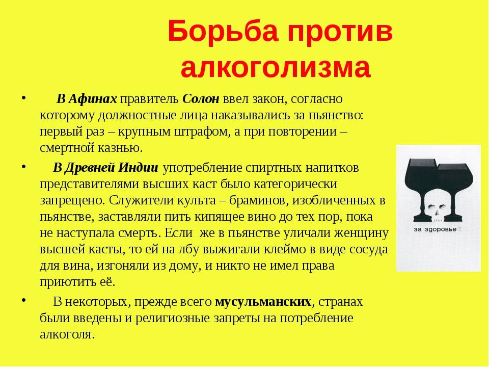 Борьба против алкоголизма В Афинах правитель Солон ввел закон, согласно котор...