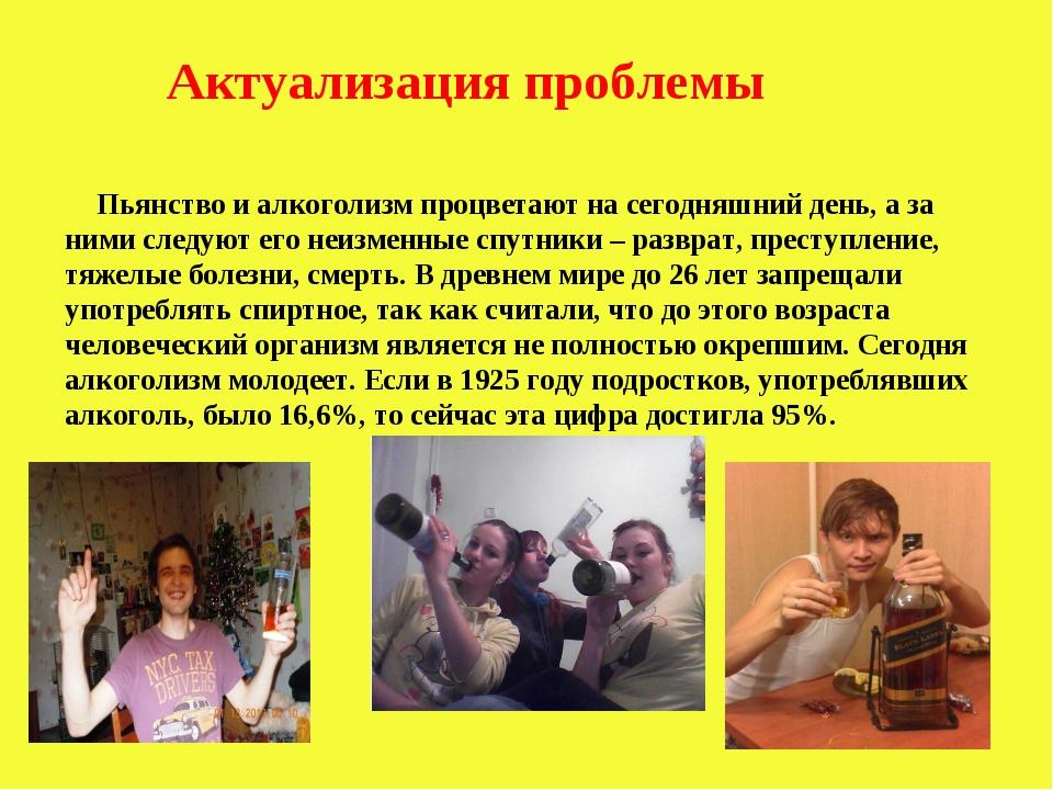 Пьянство и алкоголизм процветают на сегодняшний день, а за ними следуют его...