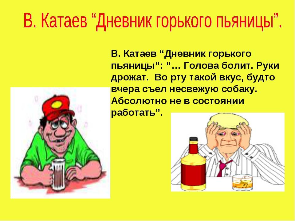 """В. Катаев """"Дневник горького пьяницы"""": """"… Голова болит. Руки дрожат. Во рту та..."""