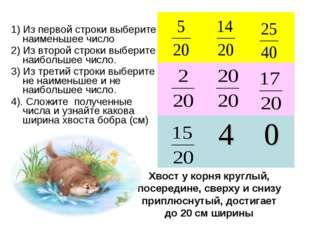 1) Из первой строки выберите наименьшее число 2) Из второй строки выберите н