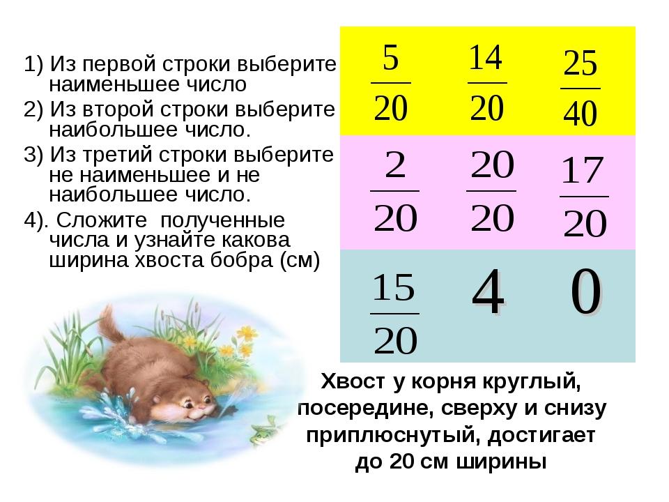 1) Из первой строки выберите наименьшее число 2) Из второй строки выберите н...