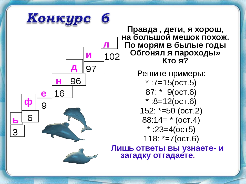 Решите примеры: * :7=15(ост.5) 87: *=9(ост.6) * :8=12(ост.6) 152: *=50 (ост.2...
