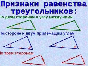 По двум сторонам и углу между ними По стороне и двум прилежащим углам По трем