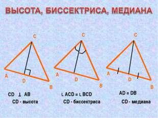А В С А В С А В С D CD Т АВ СD - высота D L АСD = L ВСD CD - биссектриса D AD