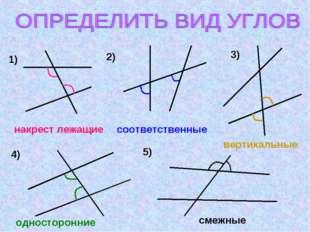 1) 2) 3) 4) накрест лежащие соответственные вертикальные односторонние 5) сме