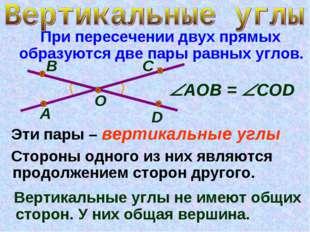 При пересечении двух прямых образуются две пары равных углов. О А С D В АОB