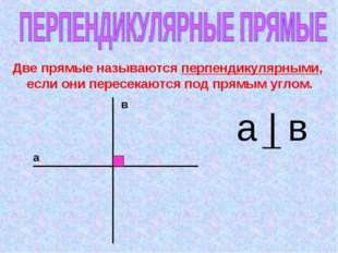 Две прямые называются перпендикулярными, если они пересекаются под прямым угл