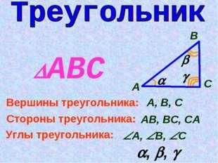 А В С А, В, С Вершины треугольника: АВ, ВС, СА Стороны треугольника: А, В,