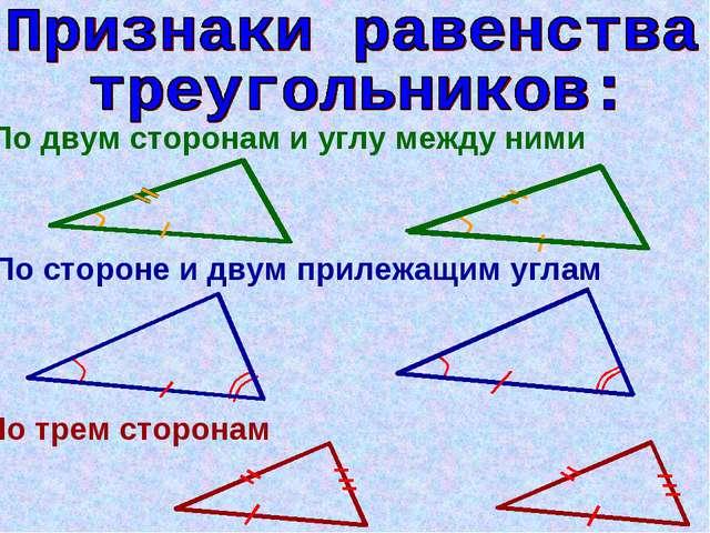 По двум сторонам и углу между ними По стороне и двум прилежащим углам По трем...