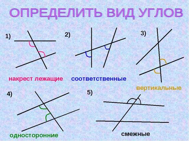 1) 2) 3) 4) накрест лежащие соответственные вертикальные односторонние 5) сме...