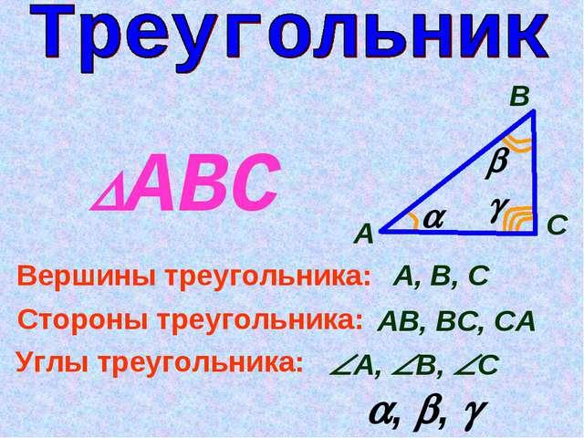 А В С А, В, С Вершины треугольника: АВ, ВС, СА Стороны треугольника: А, В,...