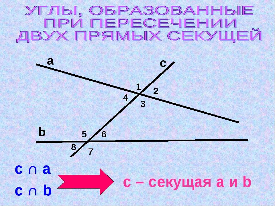 а b с с ∩ а с ∩ b с – секущая а и b 1 2 3 4 5 6 7 8