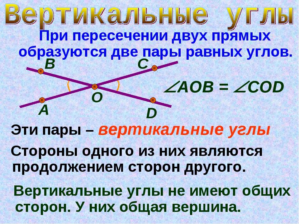 При пересечении двух прямых образуются две пары равных углов. О А С D В АОB...