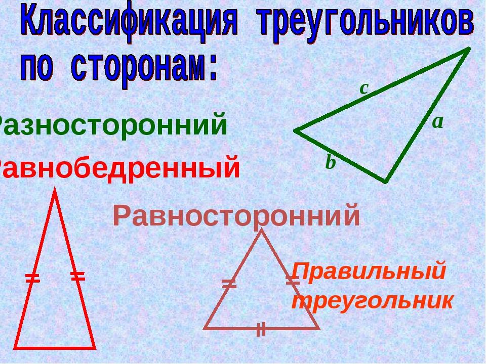 Разносторонний Равнобедренный Равносторонний Правильный треугольник