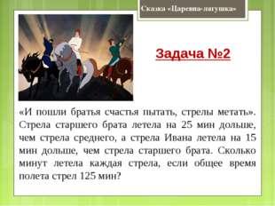 Сказка «Царевна-лягушка» Задача №2 «И пошли братья счастья пытать, стрелы мет
