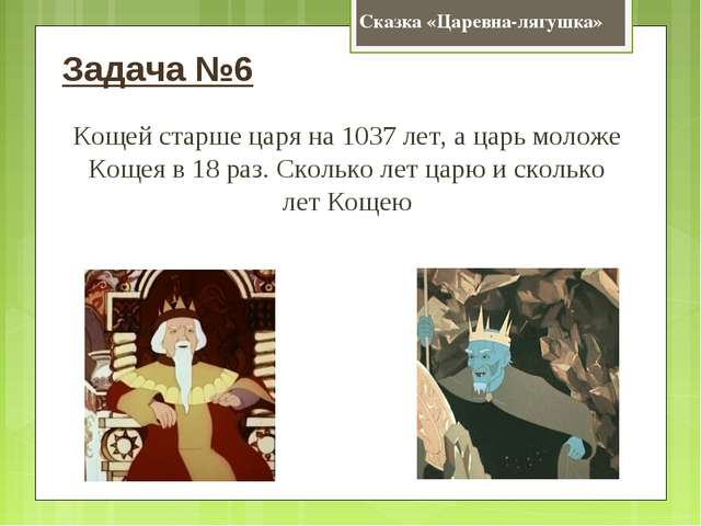 Сказка «Царевна-лягушка» Задача №6 Кощей старше царя на 1037 лет, а царь моло...