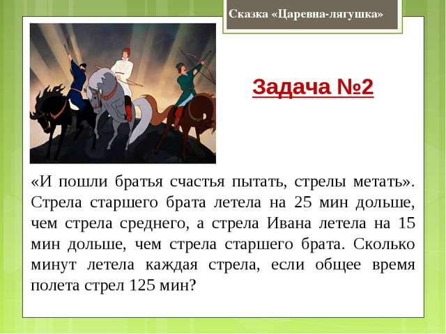Сказка «Царевна-лягушка» Задача №2 «И пошли братья счастья пытать, стрелы мет...