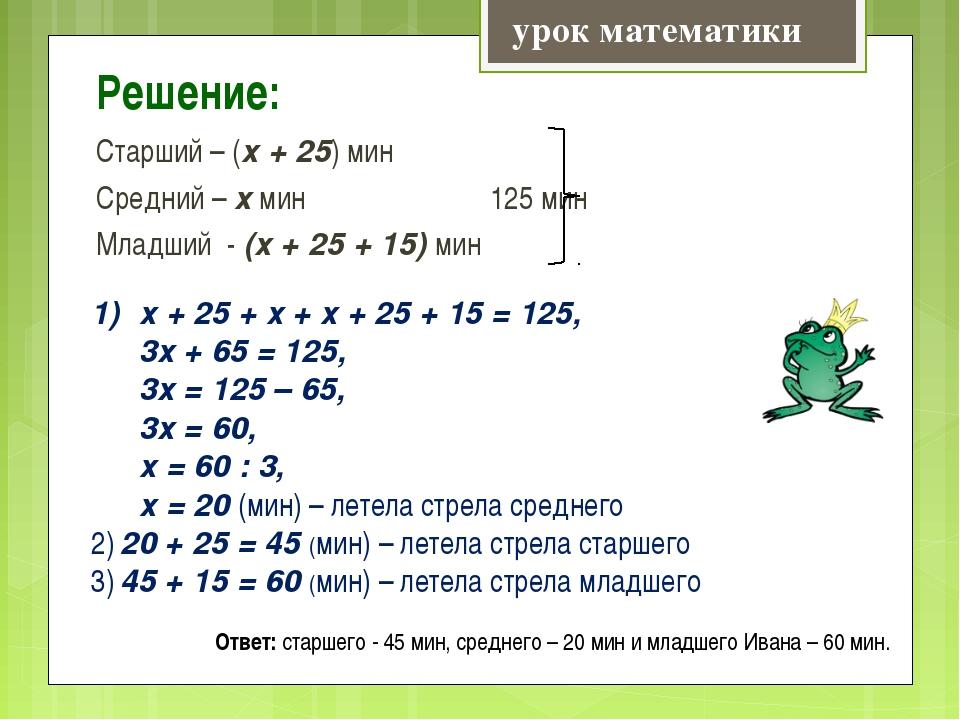Решение: Старший – (х + 25) мин Средний – х мин 125 мин Младший - (х + 25 + 1...