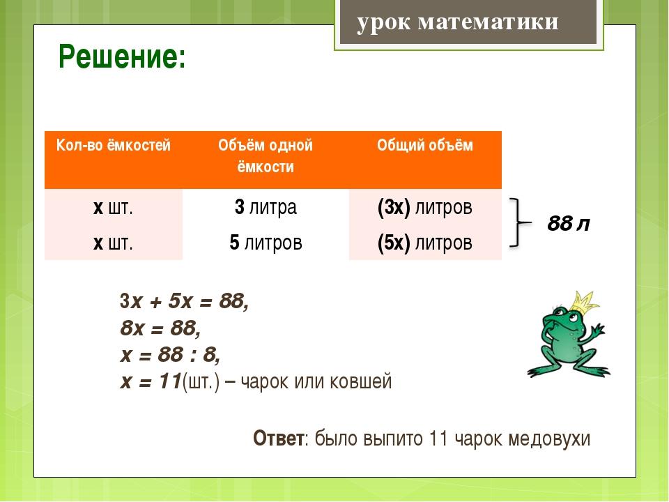 Решение: урок математики 3х + 5х = 88, 8х = 88, х = 88 : 8, х = 11(шт.) – чар...