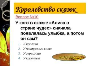 Королевство сказок Вопрос №10 У кого в сказке «Алиса в стране чудес» сначала