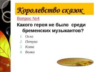 Королевство сказок Вопрос №4 Какого героя не было среди бременских музыкантов