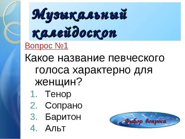 Музыкальный калейдоскоп Вопрос №1 Какое название певческого голоса характерно...