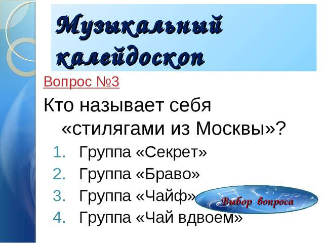 Музыкальный калейдоскоп Вопрос №3 Кто называет себя «стилягами из Москвы»? Гр...