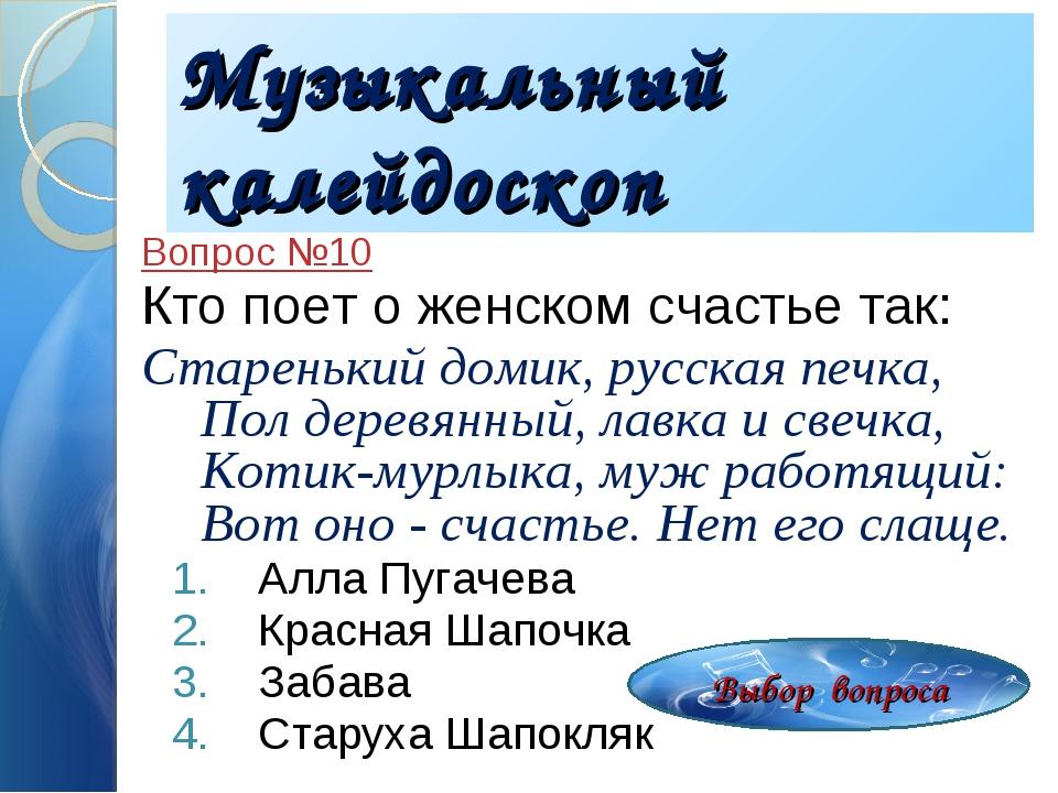 Музыкальный калейдоскоп Вопрос №10 Кто поет о женском счастье так: Старенький...