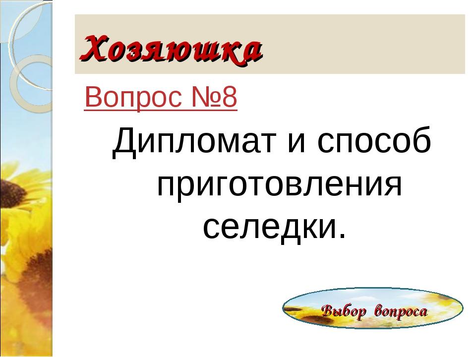Хозяюшка Вопрос №8 Дипломат и способ приготовления селедки. Выбор вопроса