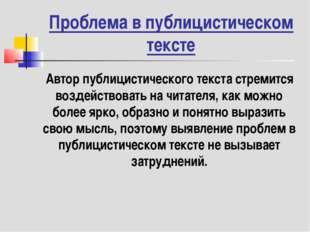 Проблема в публицистическом тексте Автор публицистического текста стремится в